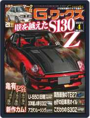 Gワークス GWorks (Digital) Subscription February 21st, 2021 Issue