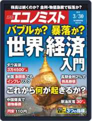 週刊エコノミスト (Digital) Subscription March 22nd, 2021 Issue