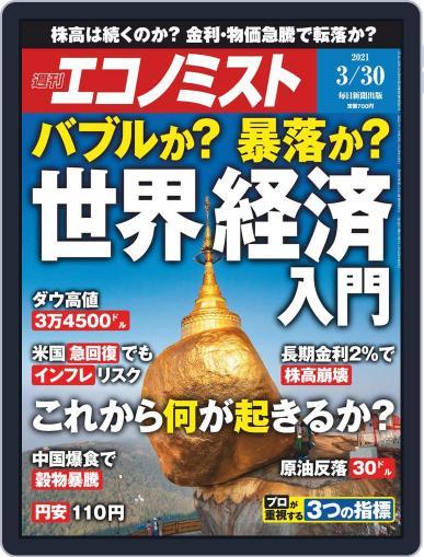 週刊エコノミスト (Digital) March 22nd, 2021 Issue Cover