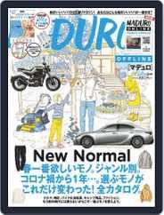MADURO マデュロ Magazine (Digital) Subscription March 25th, 2021 Issue