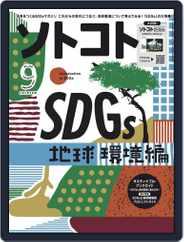 SOTOKOTO ソトコト Magazine (Digital) Subscription August 10th, 2021 Issue