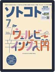 SOTOKOTO ソトコト Magazine (Digital) Subscription June 10th, 2021 Issue