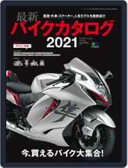 最新バイクカタログ 2021 Magazine (Digital) Subscription March 22nd, 2021 Issue