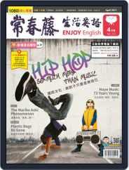 Ivy League Enjoy English 常春藤生活英語 (Digital) Subscription March 23rd, 2021 Issue