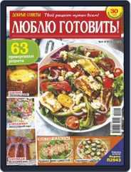 Добрые советы. Люблю готовить (Digital) Subscription April 1st, 2021 Issue