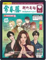 Ivy League Analytical English 常春藤解析英語 (Digital) Subscription March 24th, 2021 Issue