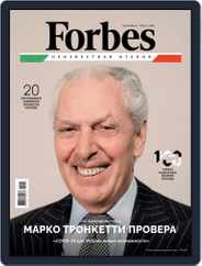 Forbes Russia (Digital) Subscription April 1st, 2021 Issue