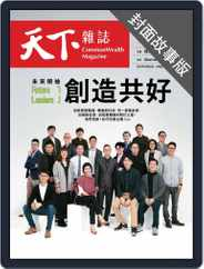 CommonWealth special subject 天下雜誌封面故事+特別企劃版 (Digital) Subscription March 25th, 2021 Issue