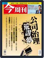 Business Today 今周刊 (Digital) Subscription March 29th, 2021 Issue