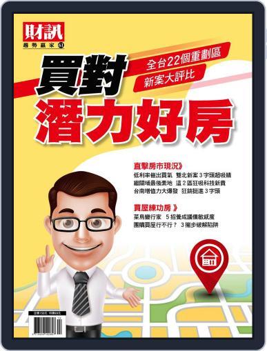 Wealth Magazine Special 財訊趨勢贏家 (Digital) December 18th, 2020 Issue Cover