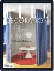 Elle Decoration (Digital) Subscription April 1st, 2021 Issue