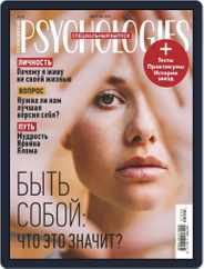 Psychologies Russia (Digital) Subscription April 1st, 2021 Issue