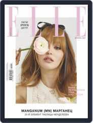 Elle Russia (Digital) Subscription April 1st, 2021 Issue