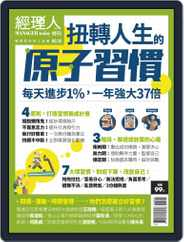 Manager Today Special Issue 經理人. 主題特刊 (Digital) Subscription January 25th, 2021 Issue