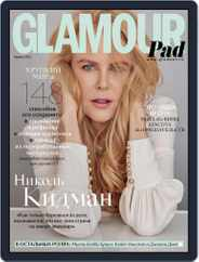 Glamour Russia (Digital) Subscription April 1st, 2021 Issue