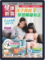 健康創富雜誌 Health Plus Magazine (Digital) Subscription June 1st, 2021 Issue