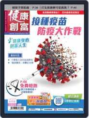 健康創富雜誌 Health Plus Magazine (Digital) Subscription March 1st, 2021 Issue