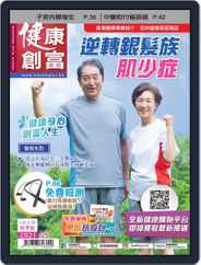 健康創富雜誌 Health Plus Magazine (Digital) Subscription September 1st, 2021 Issue