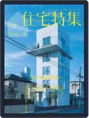 新建築 住宅特集 jutakutokushu (Digital) Subscription March 28th, 2021 Issue