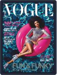 VOGUE JAPAN (Digital) Subscription March 28th, 2021 Issue