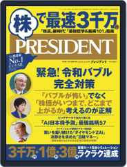 PRESIDENT プレジデント (Digital) Subscription March 19th, 2021 Issue