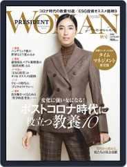 PRESIDENT Woman Premier プレジデントウーマンプレミア (Digital) Subscription September 29th, 2020 Issue