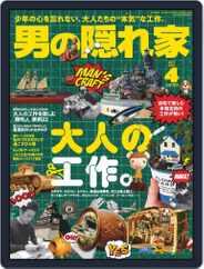 男の隠れ家 (Digital) Subscription February 27th, 2021 Issue
