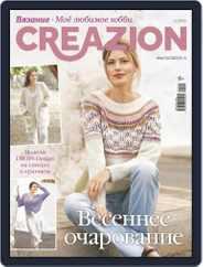Мое любимое хобби. Creazion Magazine (Digital) Subscription March 1st, 2021 Issue