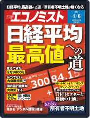 週刊エコノミスト (Digital) Subscription March 29th, 2021 Issue