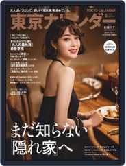 東京カレンダー Magazine (Digital) Subscription March 30th, 2021 Issue
