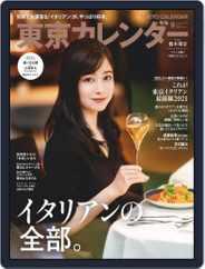 東京カレンダー Tokyo Calendar Magazine (Digital) Subscription July 20th, 2021 Issue