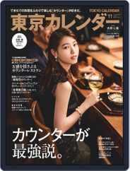 東京カレンダー Tokyo Calendar Magazine (Digital) Subscription September 20th, 2021 Issue