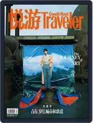 悦游 Condé Nast Traveler (Digital) Subscription March 29th, 2021 Issue