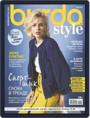 Бурда (Digital) Subscription April 1st, 2021 Issue