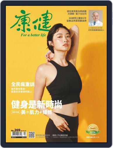 Common Health Magazine 康健 (Digital) March 30th, 2021 Issue Cover