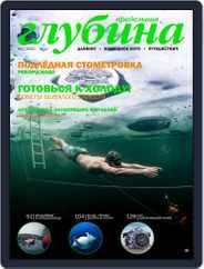 Предельная Глубина (Digital) Subscription March 1st, 2021 Issue