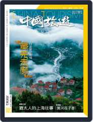China Tourism 中國旅遊 (Chinese version) (Digital) Subscription March 31st, 2021 Issue