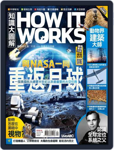 HOW IT WORKS 知識大圖解國際中文版 (Digital) March 31st, 2021 Issue Cover