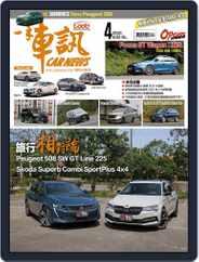 Carnews Magazine 一手車訊 (Digital) Subscription March 31st, 2021 Issue