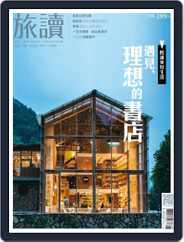 On the Road 旅讀 (Digital) Subscription April 1st, 2021 Issue