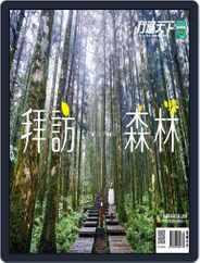 Travelcom 行遍天下 (Digital) Subscription April 1st, 2021 Issue