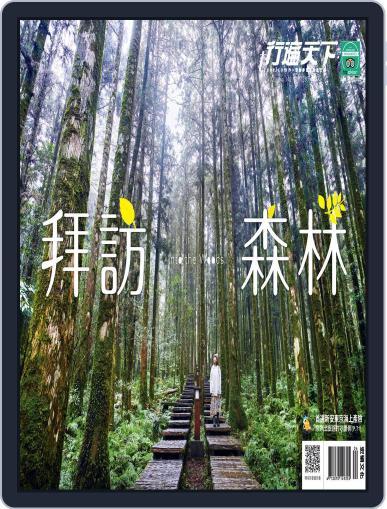 Travelcom 行遍天下 (Digital) April 1st, 2021 Issue Cover