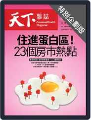 CommonWealth special subject 天下雜誌封面故事+特別企劃版 (Digital) Subscription April 1st, 2021 Issue