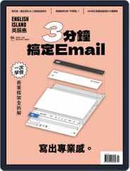 English Island 英語島 (Digital) Subscription April 1st, 2021 Issue