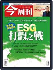 Business Today 今周刊 (Digital) Subscription April 5th, 2021 Issue