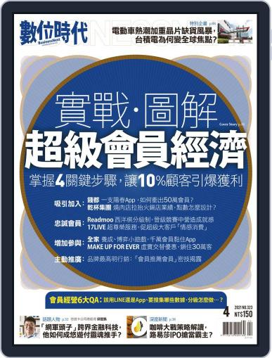 Business Next 數位時代 April 1st, 2021 Digital Back Issue Cover