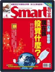 Smart 智富 (Digital) Subscription April 1st, 2021 Issue