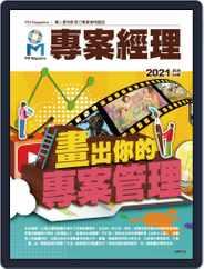 Pm Magazine 專案經理雜誌 (Digital) Subscription April 1st, 2021 Issue