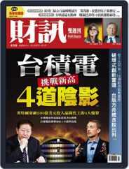 Wealth Magazine 財訊雙週刊 (Digital) Subscription April 1st, 2021 Issue