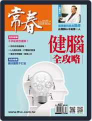 Evergreen 常春 (Digital) Subscription April 1st, 2021 Issue